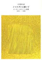 Cover of Adter Chardin: Selected Poems 1975 - 1995 (in Japanese)